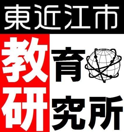 東近江市教育研究所